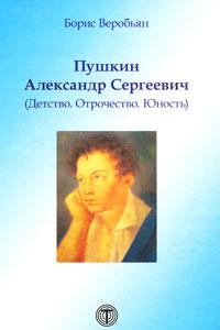 цена на Борис Веробьян Пушкин Александр Сергеевич (Детство. Отрочество. Юность)