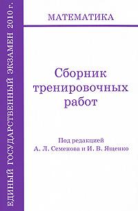 Под редакцией А. Л. Семенова, И. В. Ященко ЕГЭ 2010. Математика. Сборник тренировочных работ