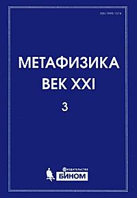 Метафизика. Век XXI. Альманах, Выпуск 3, 2010