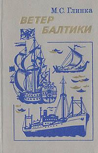 М. С. Глинка Ветер Балтики отсутствует английский закон о торговом мореплавании