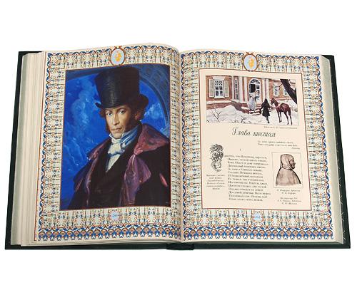 Евгений Онегин (эксклюзивное подарочное издание). А. С. Пушкин