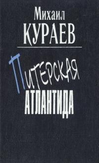 Михаил Кураев Питерская Атлантида брекке й царствие благодати