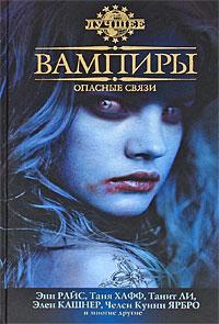 Вампиры: Опасные связи