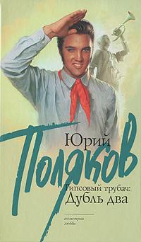 Юрий Поляков Гипсовый трубач: Дубль два