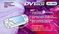 купить Защитная пленка для экрана Sony PSP по цене 75 рублей