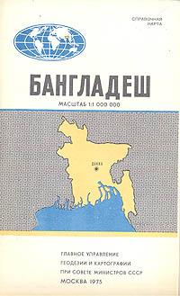 Бангладеш. Справочная карта замбия справочная карта