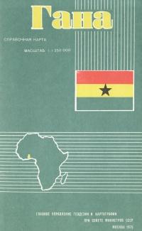 Гана. Справочная карта замбия справочная карта