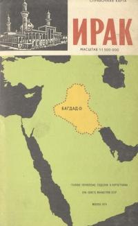 Ирак. Справочная карта kos 1 50 000