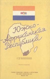 Южно-Африканская Республика. Справочная карта