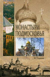 В. Г. Глушкова Монастыри Подмосковья