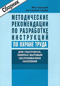 Методические рекомендации по разработке инструкций по охране труда для работников, занятых бытовым обслуживанием населения Настоящие методические рекомендации...