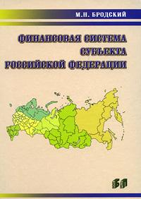 М. Н. Бродский Финансовая система субъекта Российской Федерации