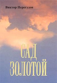 Виктор Перегудов Сад золотой хайям о сад любви