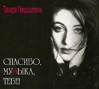 Тамара Гвердцители Тамара Гвердцители. Спасибо, музыка, тебе! тамара миансарова тамара миансарова лучшее
