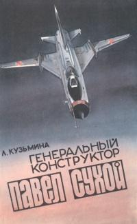 Л. Кузьмина Генеральный конструктор Павел Сухой