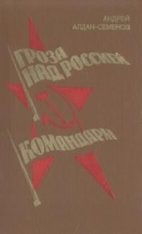 Андрей Алдан-Семенов Гроза над Россией. Командарм