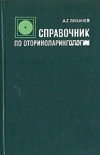 А. Г. Лихачев Справочник по оториноларингологии