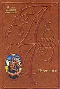 Астрид Линдгрен Астрид Линдгрен. Полное собрание сочинений в 10 томах. Черстин и я астрид линдгрен норико сан девочка из
