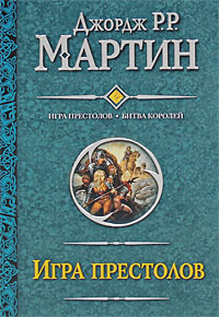 Джордж Р. Р. Мартин Игра престолов. Битва королей