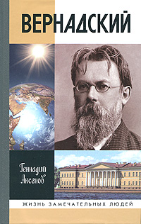 Геннадий Аксенов Вернадский