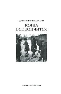 Дмитрий Ольшанский Когда все кончится