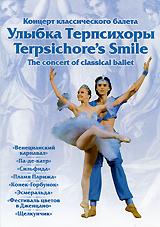 Концерт классического балета: Улыбка Терпсихоры а де тэб загадка руки