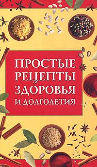 Простые рецепты здоровья и долголетия лао минь большая книга су джок атлас целительных точек для здоровья и долголетия