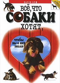 Карен Буш Все, что собаки хотят, чтобы вы о них знали кевин левинсон интересные факты о человеке или все что вы не знали о себе