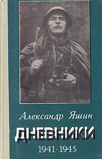 Александр Яшин Александр Яшин. Дневники. 1941-1945 александр яшин бессоница