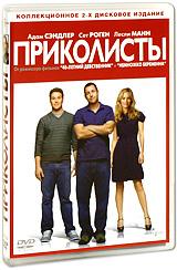 Приколисты (2 DVD)