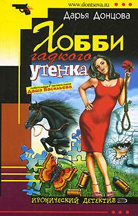 Дарья Донцова Хобби гадкого утенка