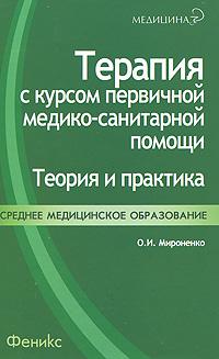 О. И. Мироненко Терапия с курсом первичной медико-санитарной помощи. Теория и практика