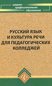 Русский язык и культура речи для педагогических колледжей. Доставка по России