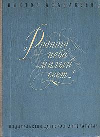 """""""Родного неба милый свет…"""". Виктор Афанасьев"""