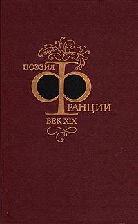 Поль Мари Верлен,Артюр Рембо,Шарль Бодлер,Виктор Гюго Поэзия Франции XIX век