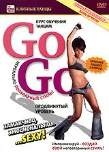 Курс обучения танцам GoGo Продвинутый уровень .