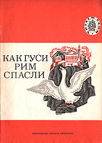 Л. Н. Толстой Как гуси Рим спасли
