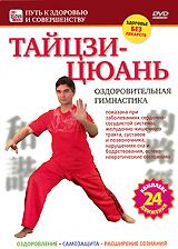 Тайцзицюань: Оздоровительная гимнастика денис решетников тайцзицюань семьи