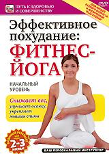 Эффективное похудание: Фитнес-йога. Начальный уровень цена