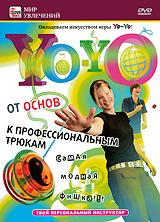 Yo-Yo: От основ к профессиональным трюкам цена