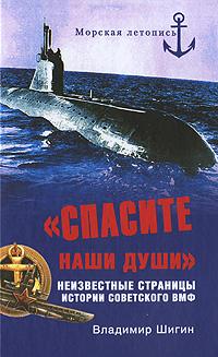 """Владимир Шигин """"Спасите наши души!"""". Неизвестные страницы истории советского ВМФ"""