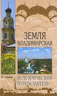 В. Г. Глушкова. Земля Владимирская