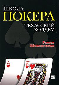 Книга онлайн покер интернет техасский холдем форум лучших онлайн казино
