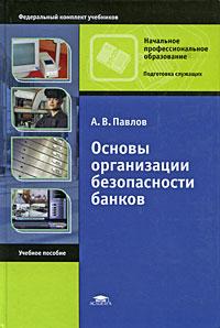 А. В. Павлов. Основы организации безопасности банков