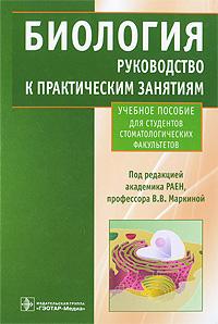 Под редакцией В. В. Маркиной Биология. Руководство к практическим занятиям