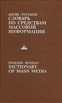 Е. И. Курьянов Англо-русский словарь по средствам массовой информации