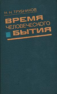 Н. Н. Трубников Время человеческого бытия