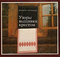 Маргита Баришова Узоры вышивки крестом
