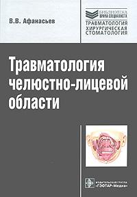 цена на В. В. Афанасьев Травматология челюстно-лицевой области