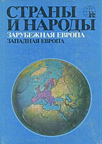 Страны и народы. Зарубежная Европа. Западная Европа